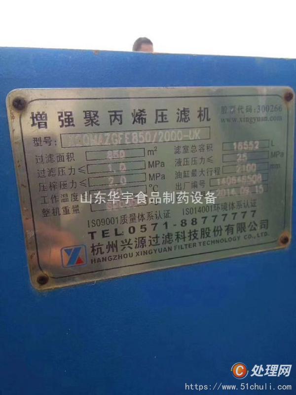 二手隔膜压滤机