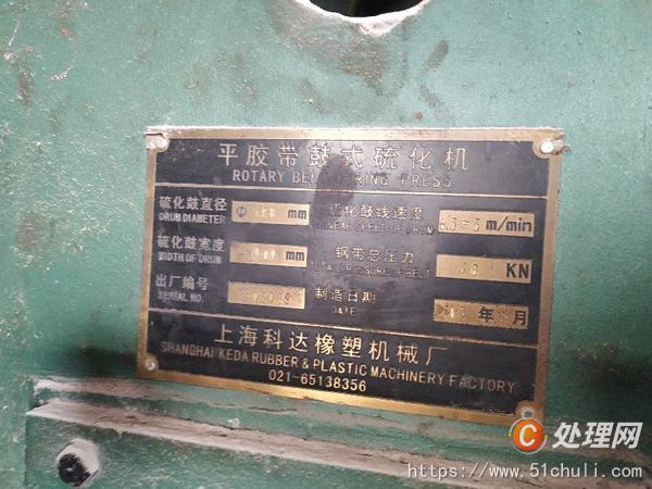 二手硫化机