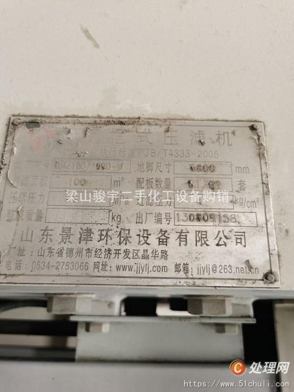 二手压滤机