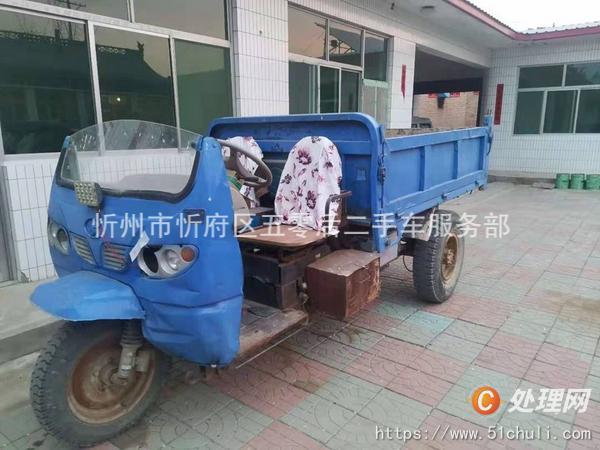 二手农用三轮车
