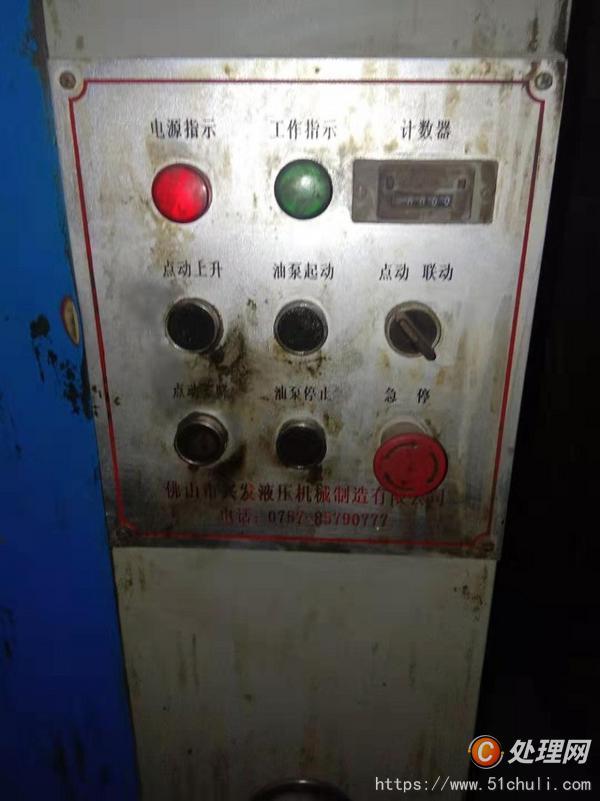 二手液压机