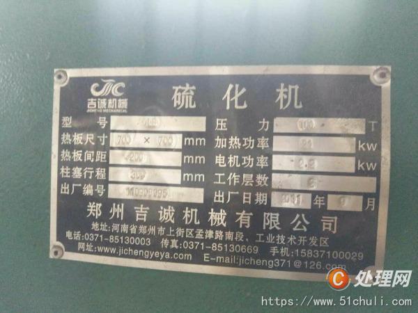 二手平板硫化机