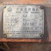 转让18寸捏练机4台 产地四川亚西